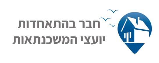 לוגו חבר התאחדות יועצי משכנתאות